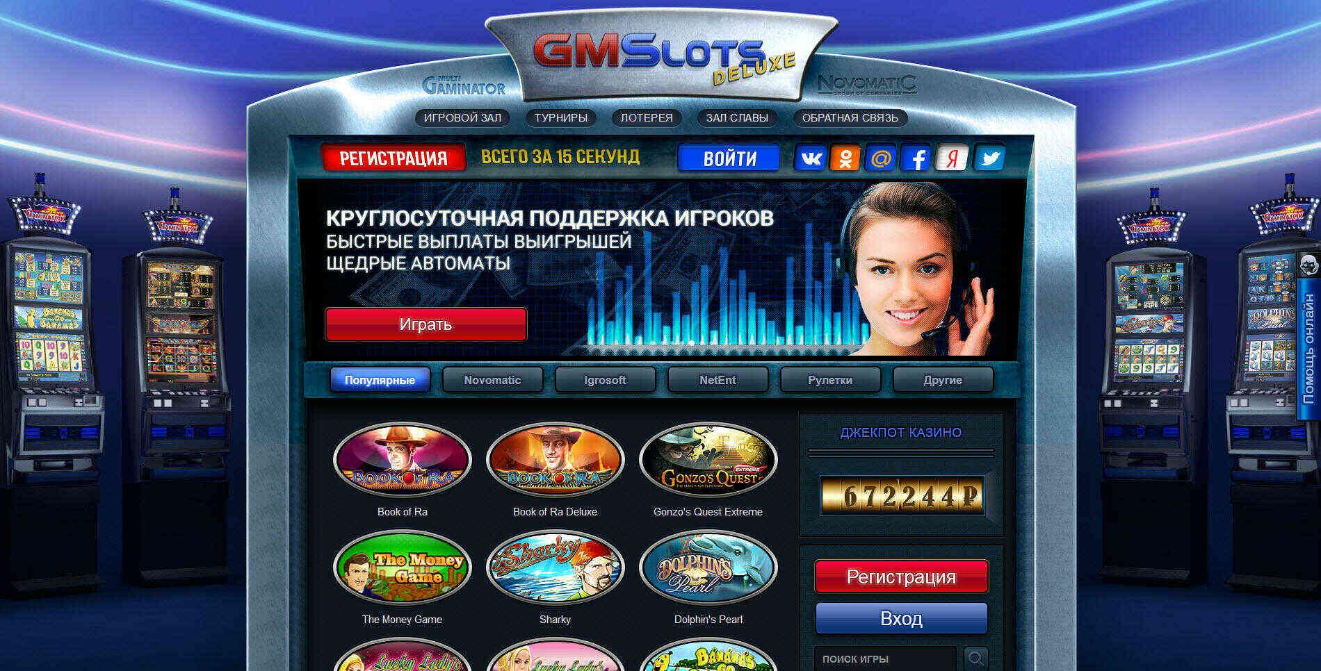казино вулкан gms