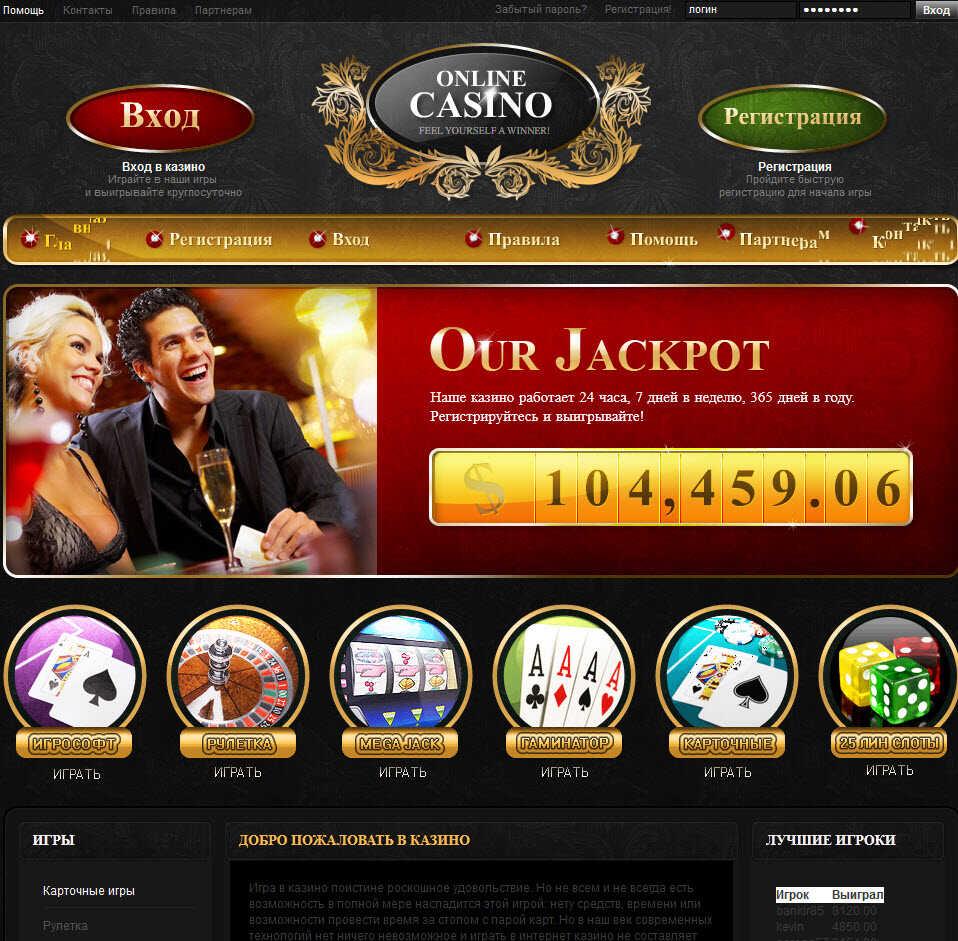 Готовые шаблоны казино-онлайн: Joomla, Wordpress